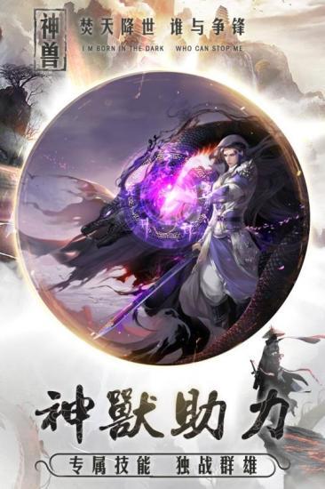 奇迹仙侠截图3