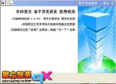 系统美化软件免费版下载