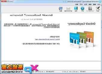 EasyRecovery中文版(数据恢复) v11.5.0.1 汉化绿色版截图1