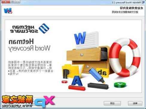 Hetman Word Recovery(Word文档恢复工具) v2.3 中文注册版截图1
