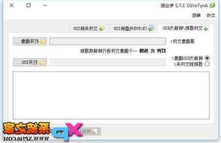 AnyToISO Pro(ISO镜像转换器) v3.7.2.515 中文绿色版截图1