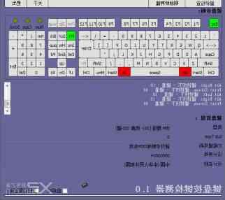 键盘按键检测器 v1.0 官方免费版截图2