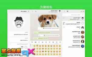 WhatsApp for mac(即时通讯软件) v1.1 官网最新版截图2