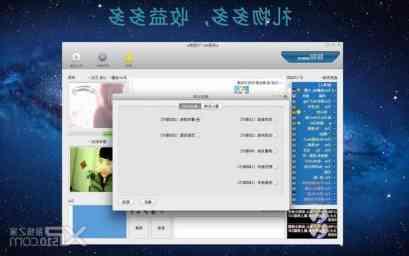 聊聊语音聊天室 for Mac v2.1.1 官网最新版截图3