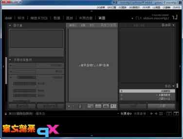 Adobe Photoshop Lightroom v5.7.1 官方安装版截图1