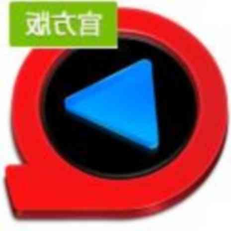 快播(Qvod播放器) v5.20.234 官方安装版