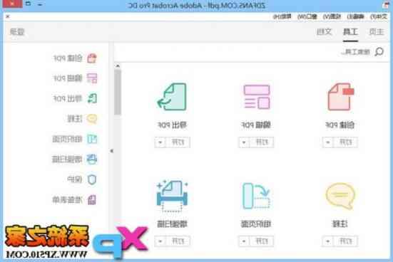 Adobe Acrobat Pro DC 2015.016.20041 中文特别版截图1