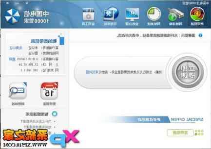 中国电信10000管家 v3.0.1.64 官方安装版截图1