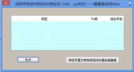 ADSL密码查看器 v6.4.2.0 绿色中文版截图1