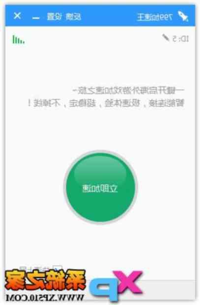 799加速王 v2.0.5.4036 官网免费版截图1