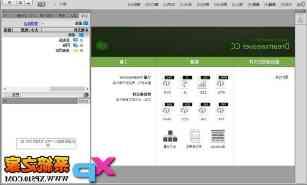 Adobe Dreamweaver CC 64位 v16.0.1.7714 中文绿色版截图1