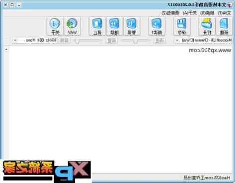 文本转换语音助手 v1.0 绿色免费版截图1