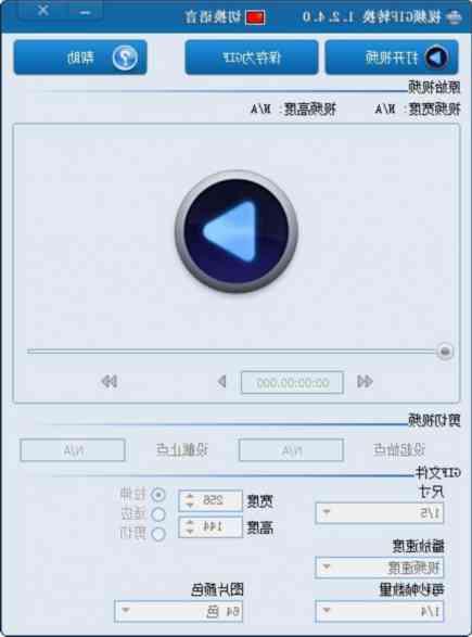 视频GIF转换 v1.2.4.0 官方免费版截图1