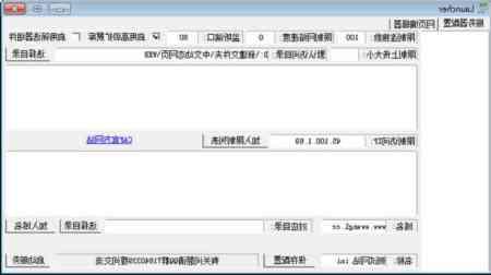 易网络(ChineseWebServer) v2.6 官网免费版截图1