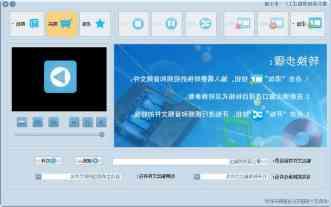 蒲公英视频格式工厂 v4.1.8.0 官方免费版截图1