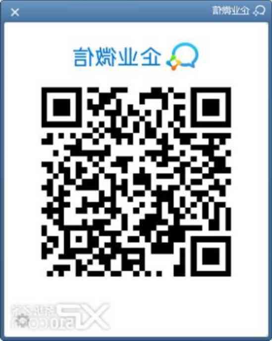 微信企业版客户端最新版截图1