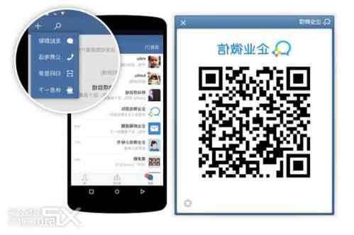 微信企业版客户端最新版截图3