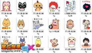QQ微信愚人节表情包大全2016版截图1