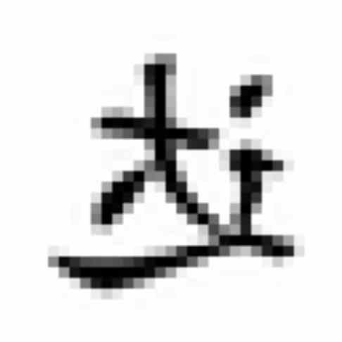 浩视达安卓恢复大师 v1.0 官方最新版