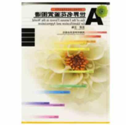《世界名花鉴赏图谱》PDF彩图版