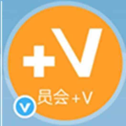 新浪微博V+会员版