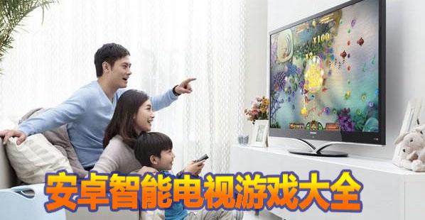 TV电视游戏专题