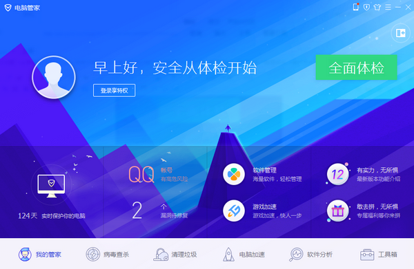 QQ电脑管家2019 V13.3 官方最新版截图3