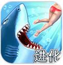 饥饿鲨进化无限钻石版 v3.9.2