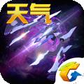 雷霆战机无限钻石版 V1.1