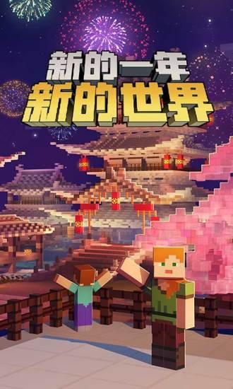 我的世界中文破解版 v1.12.1截图3
