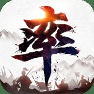 率土之滨安卓版 V2.3.3