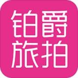 伯爵旅拍安卓版 v1.0.4