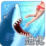 饥饿鲨进化最新版 V6.8.0.0