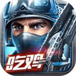 全民枪战2无限钻石版 v3.2