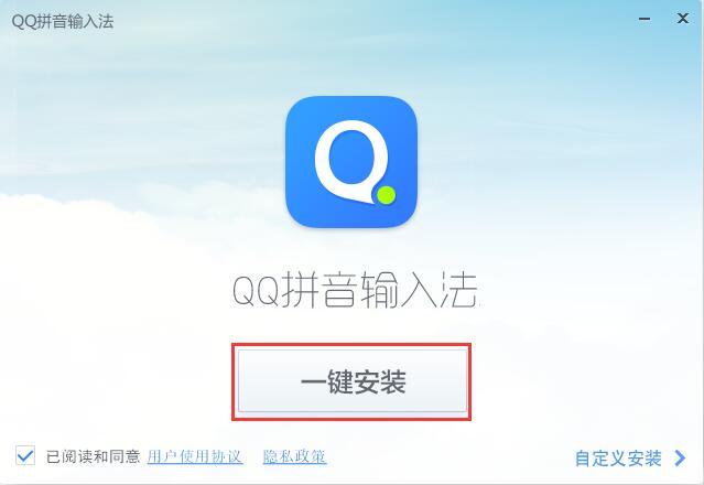 QQ输入法2019官方下载