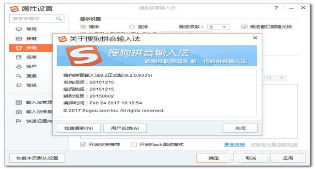 搜狗拼音输入法2016官方正式版