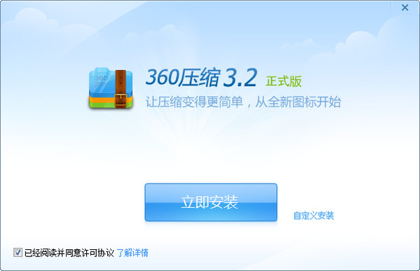 360压缩软件英文最新版
