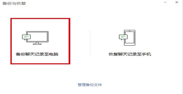 微信电脑客户端截图2