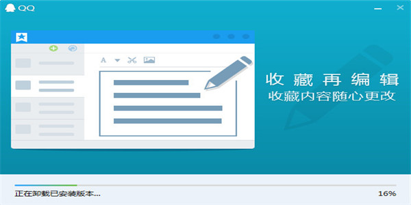 腾讯QQ2016官方正式版下载
