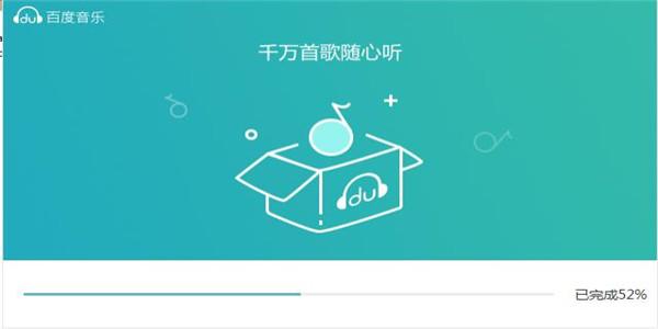 百度音乐(原千千静听) v10.0.5.0 绿色免费版截图3