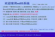 wdOS精简优化版Linux 1.0 官方安装版