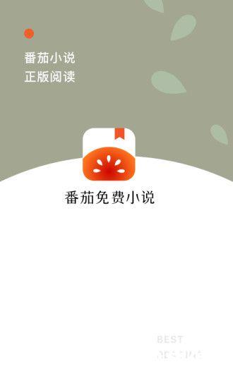 番茄小说免费版下载