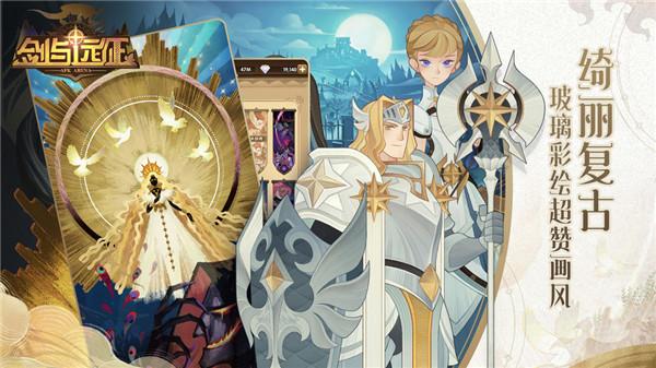 剑与远征安卓版