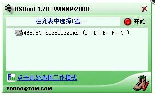 USBoot简体中文版