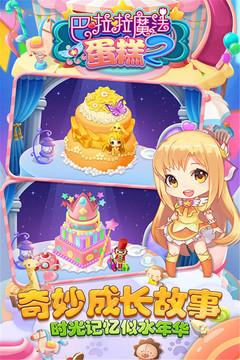 巴啦啦魔法蛋糕2无限金币钻石版