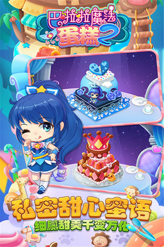 巴啦啦魔法蛋糕2下载