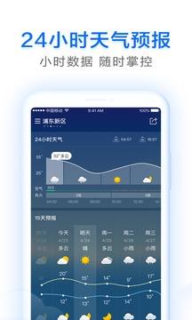 即刻天气app下载