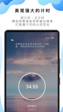 番茄ToDo最新app下载