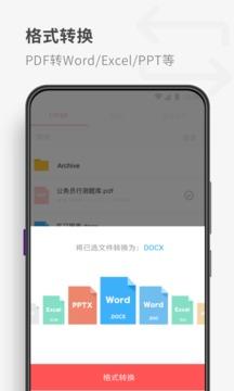 PDF Reader官方下载
