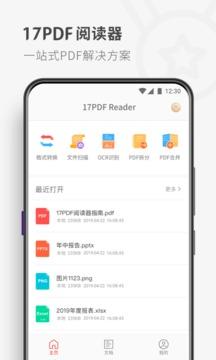 PDF Reader下载